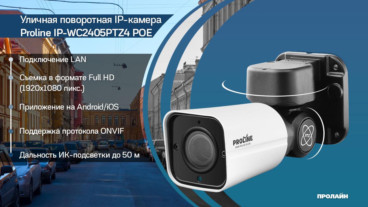 Уличная поворотная IP-камера Proline IP-WC2405PTZ4 POE