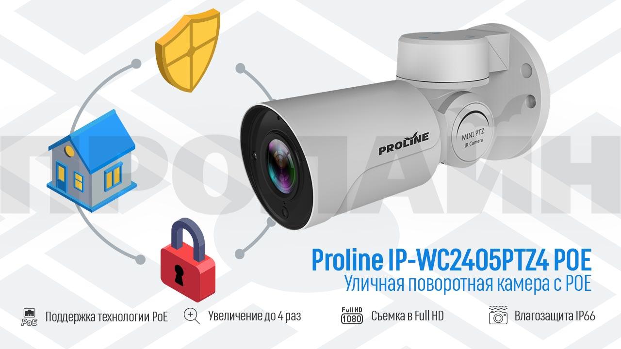 Уличная поворотная IP-камера с 4-кратным увеличением Proline IP-WC2405PTZ4 POE