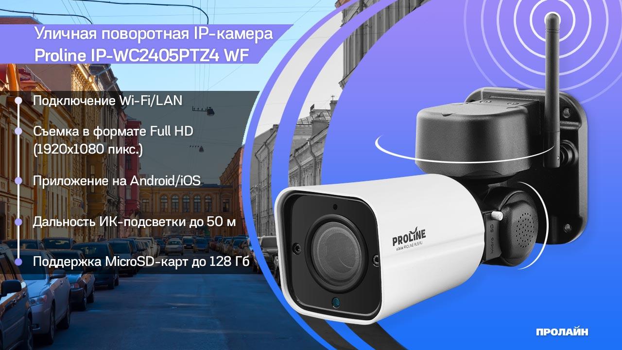 Уличная поворотная IP-камера Proline IP-WC2405PTZ4 WF