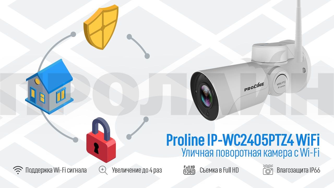 Уличная поворотная IP-камера Proline IP-WC2405PTZ4 Wi-Fi