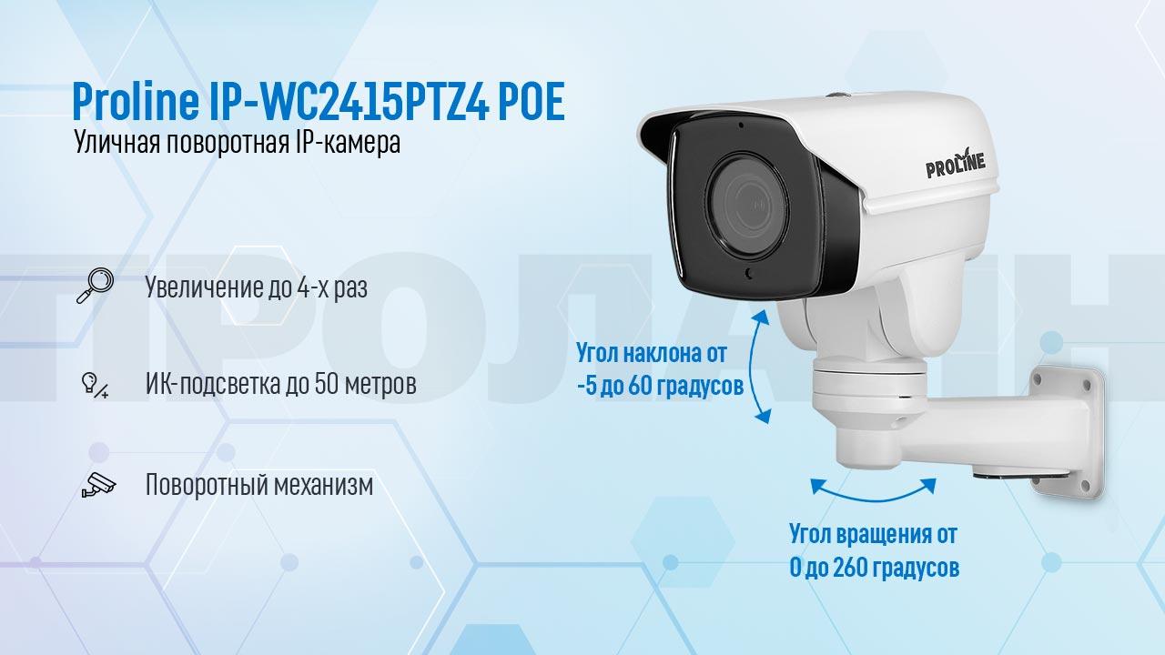 Уличная поворотная IP-камера Proline IP-WC2415PTZ4 POE