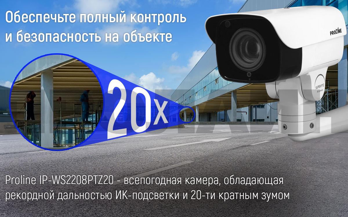 Уличная поворотная IP-камера Proline IP-WS2208PTZ20