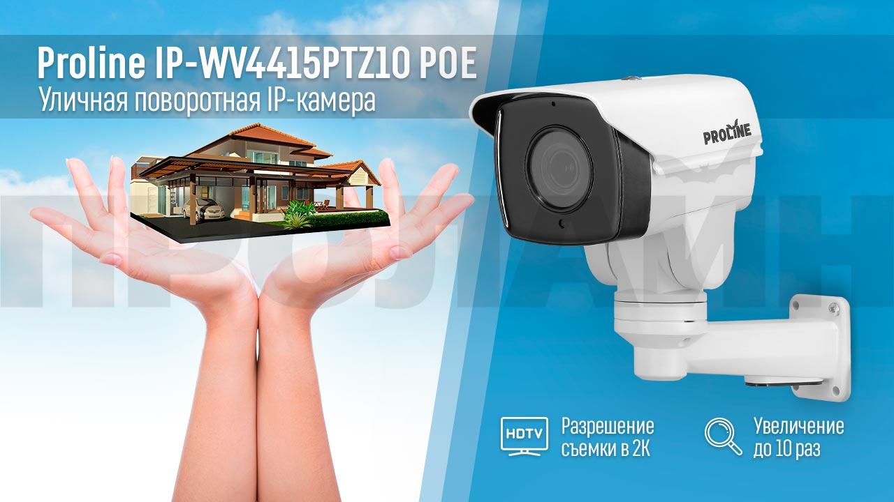 Уличная поворотная IP-камера с 10-кратным увеличением Proline IP-WV4415PTZ10 POE