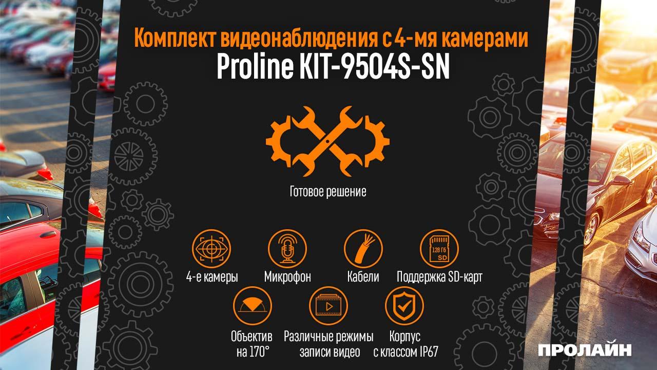 Комплект видеонаблюдения с 4-мя камерами Proline KIT-9504S-SN