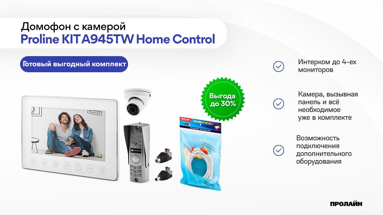 Домофон с камерой Proline KIT A945TW Home Control