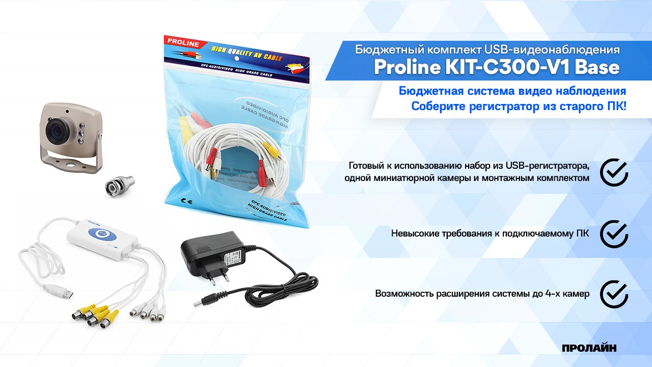 Бюджетный комплект USB-видеонаблюдения в помещение с 1-й камерой Proline KIT-C300-V1 Base