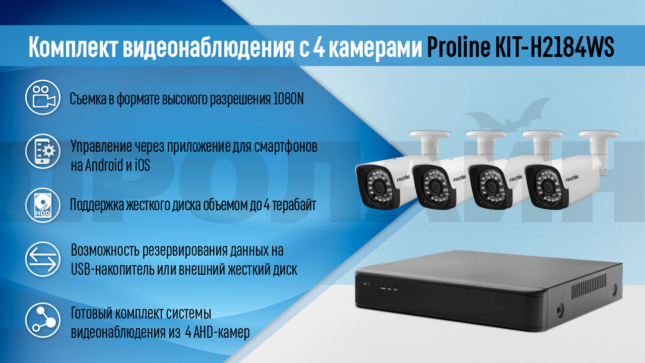 Комплект видеонаблюдения с 4 камерами Proline KIT-H2184WA