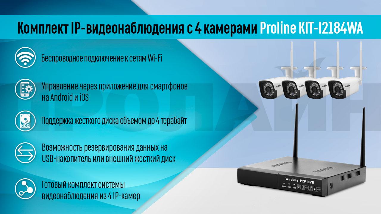 Комплект IP-видеонаблюдения с 4 камерами Proline KIT-I2184WA