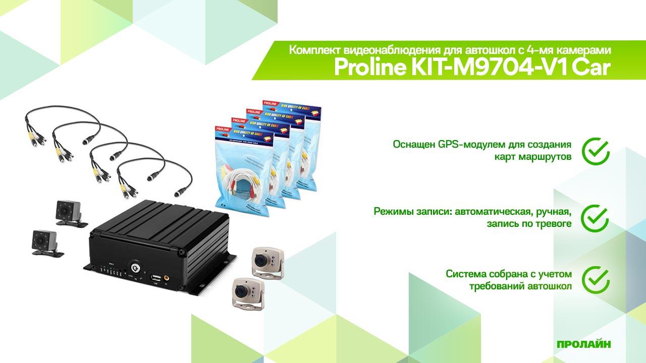 Комплект видеонаблюдения для автошкол с 4-мя камерами Proline KIT-M9704-V1 Car