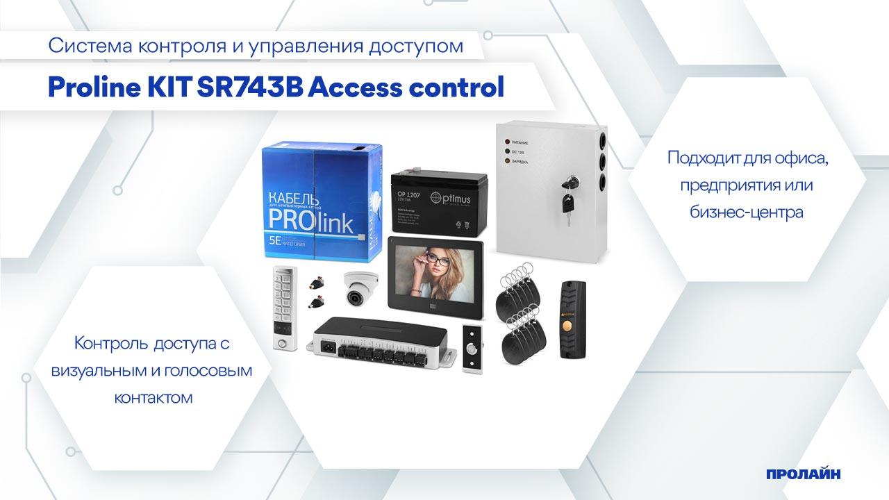 Система контроля и управления доступом Proline KIT SR743B Access control