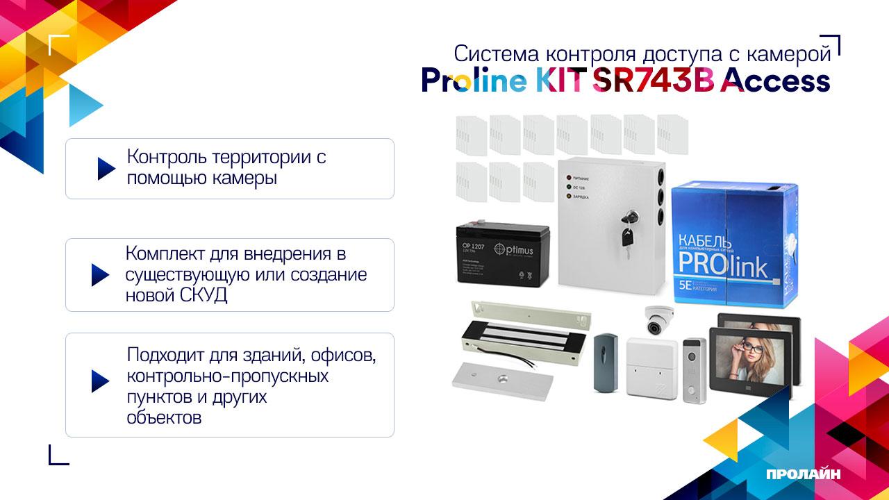 Комплект СКУД с камерой Proline KIT SR743B Access