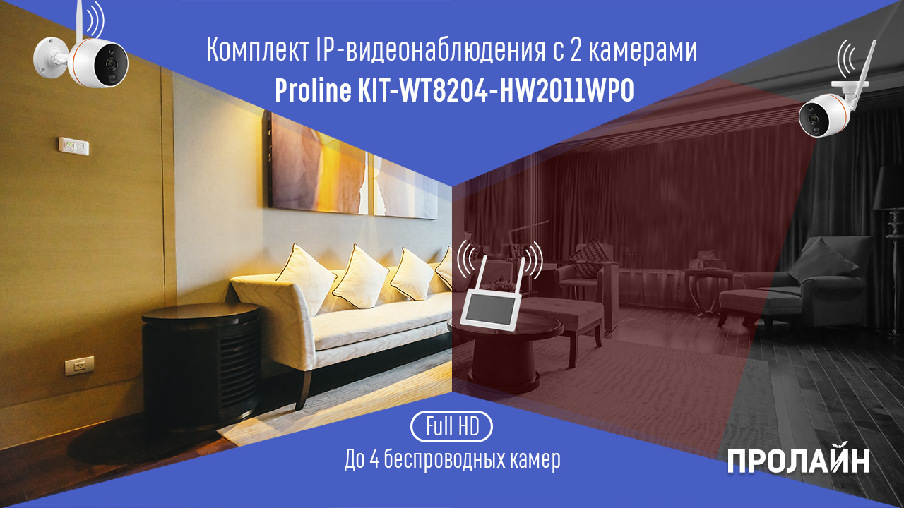 Комплект IP-видеонаблюдения с 2 камерами Proline KIT-WT8204-HW2011WPO