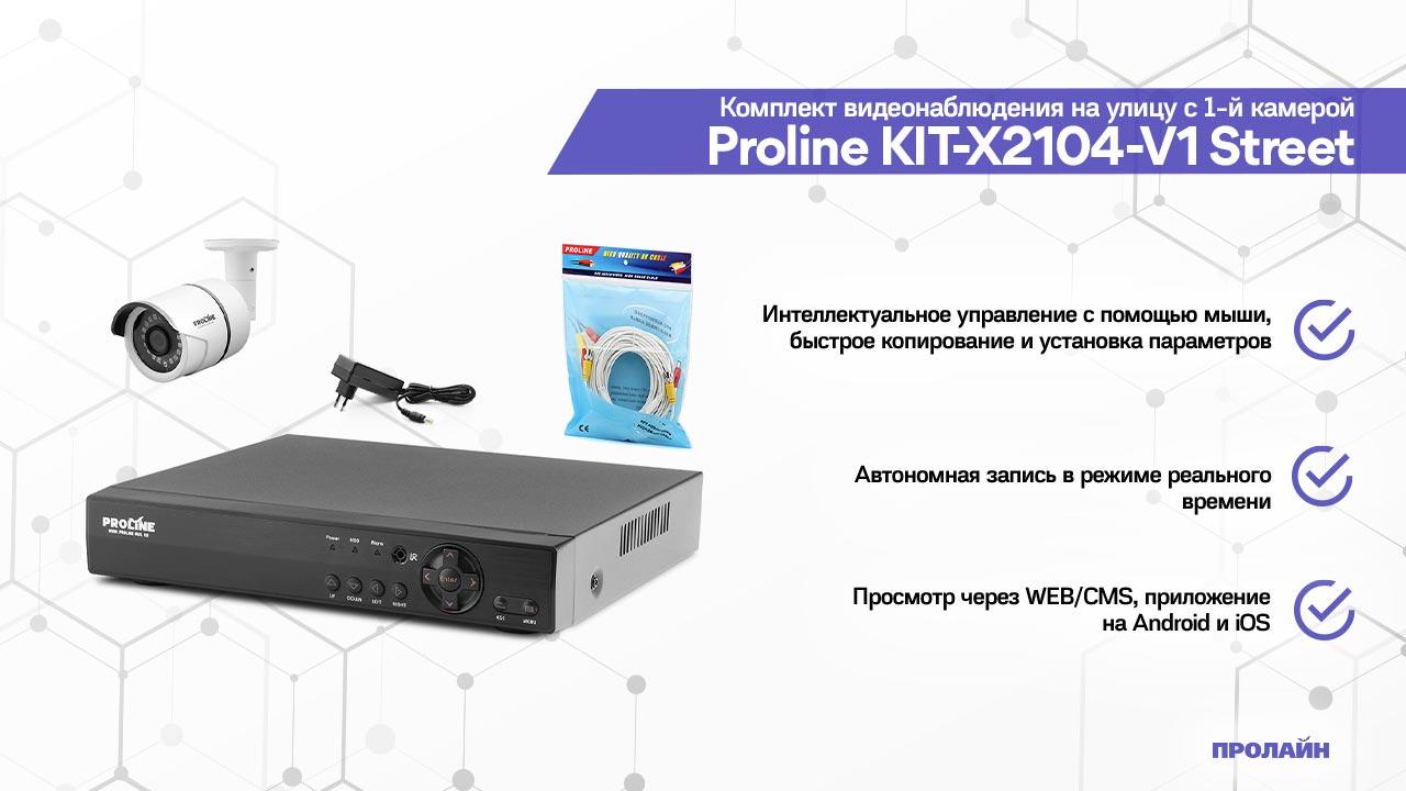 Комплект видеонаблюдения на улицу с 1-й камерой Proline KIT-X2104-V1 Street