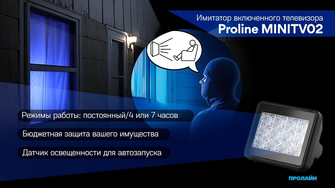 Имитатор включенного телевизора Proline MINITV02