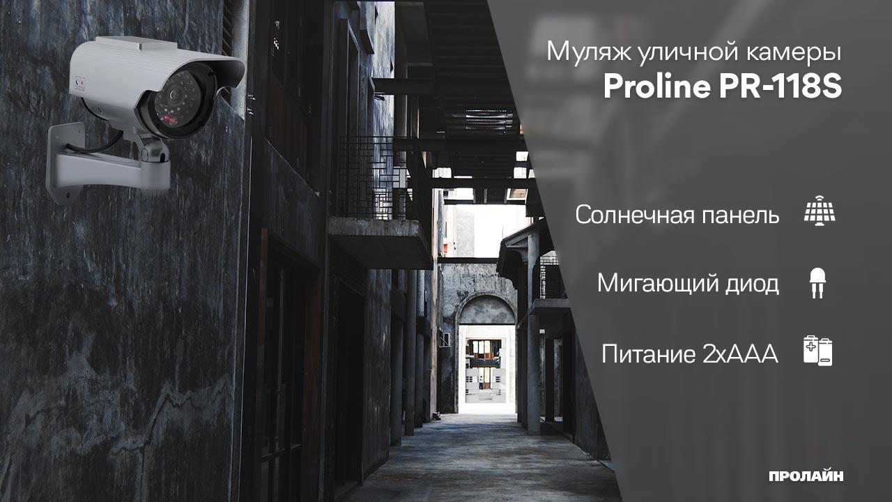 Муляж уличной видеокамеры Proline PR-118S