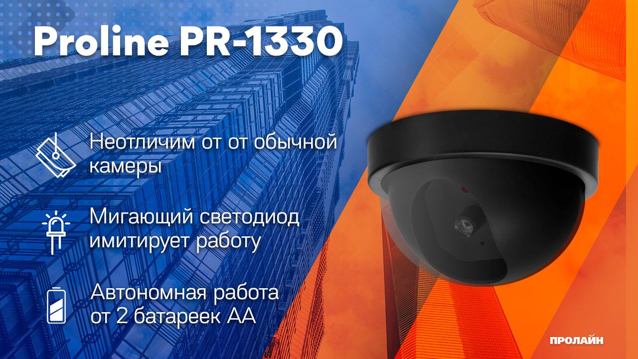 Муляж внутренней видеокамеры Proline PR-1330