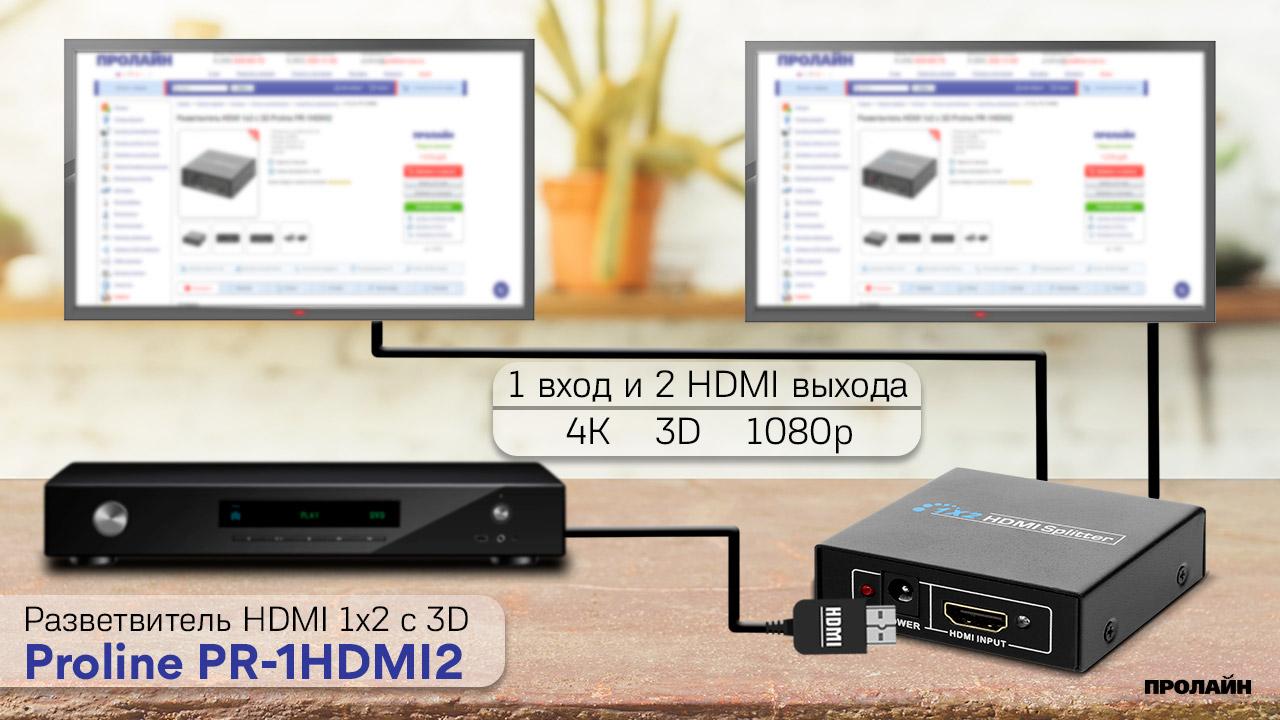 Разветвитель HDMI 1x2 с 3D Proline PR-1HDMI2