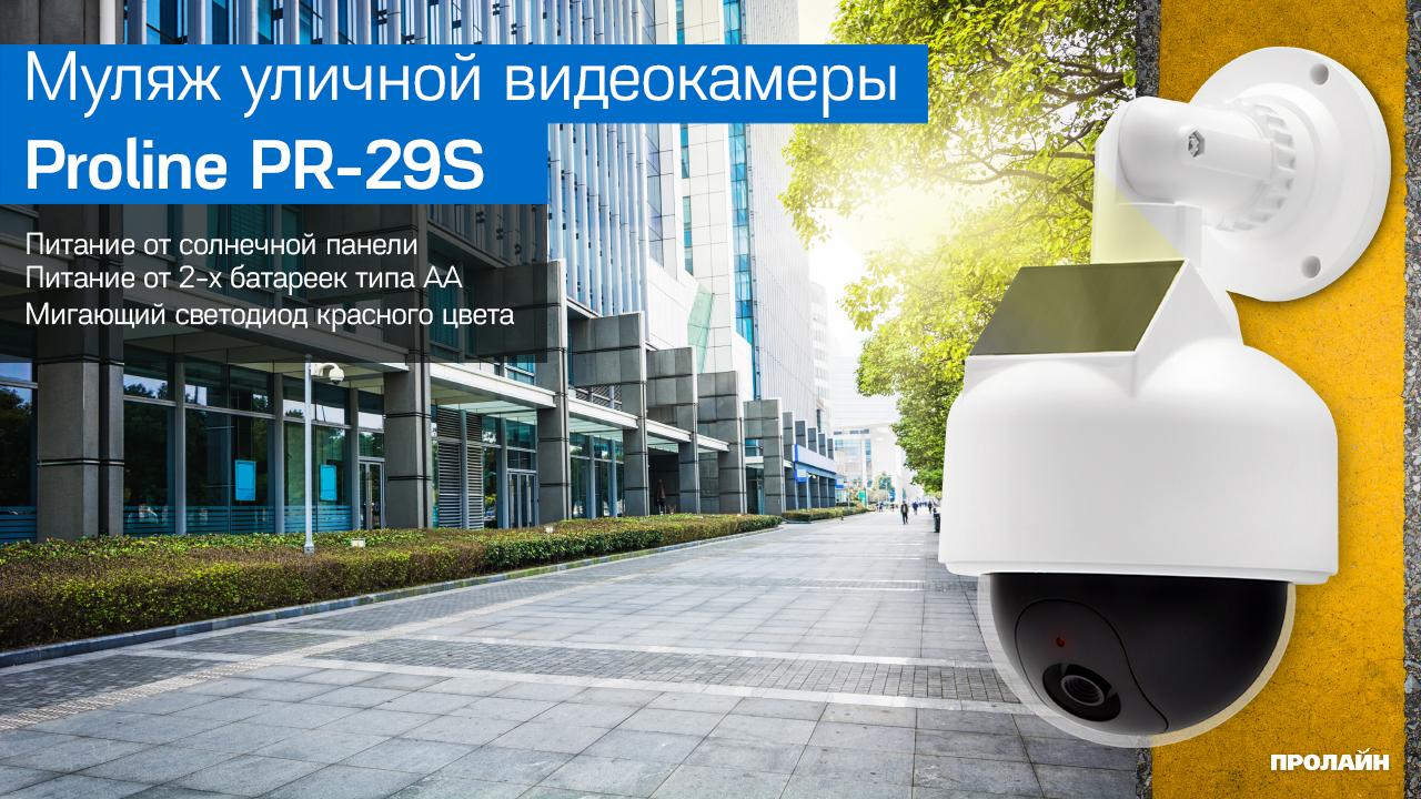 Муляж камеры видеонаблюдения Proline PR-29S