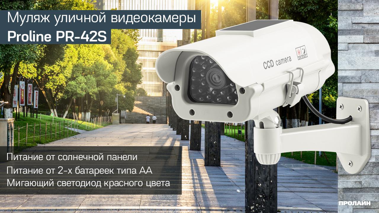 Муляж камеры видеонаблюдения с солнечной батареей и мигающим красным светодиодом