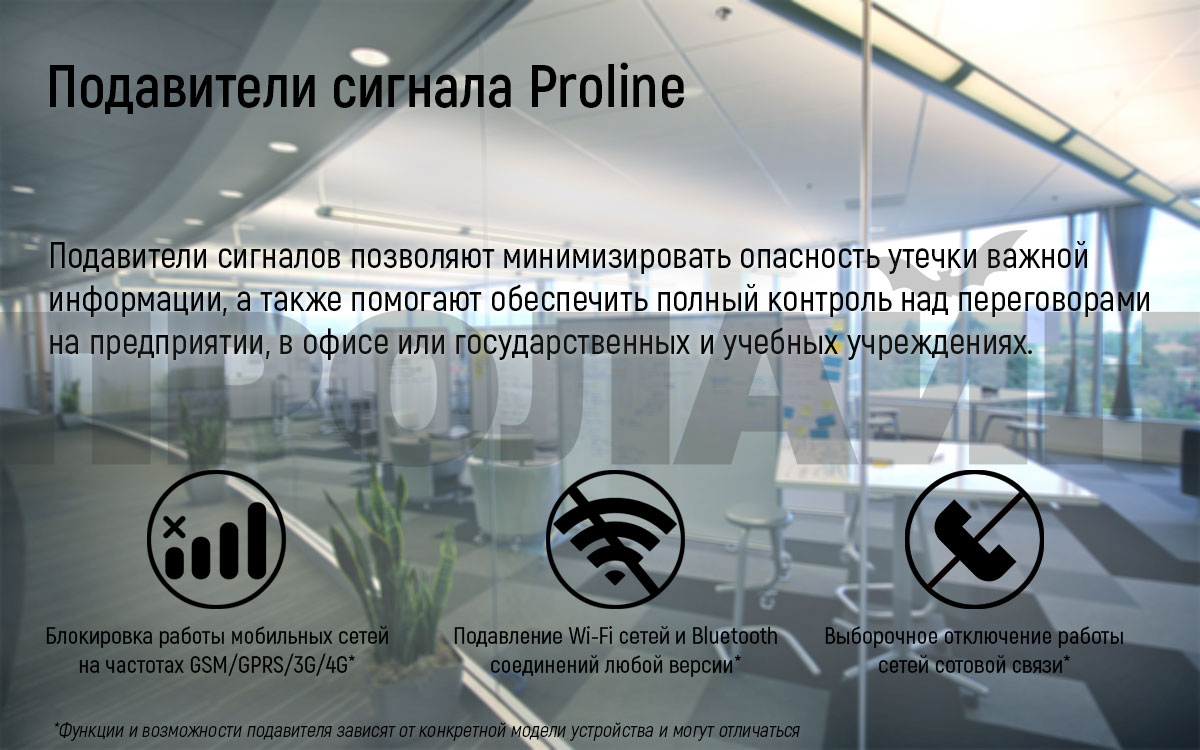 Подавитель сигнала Proline PR-5055D