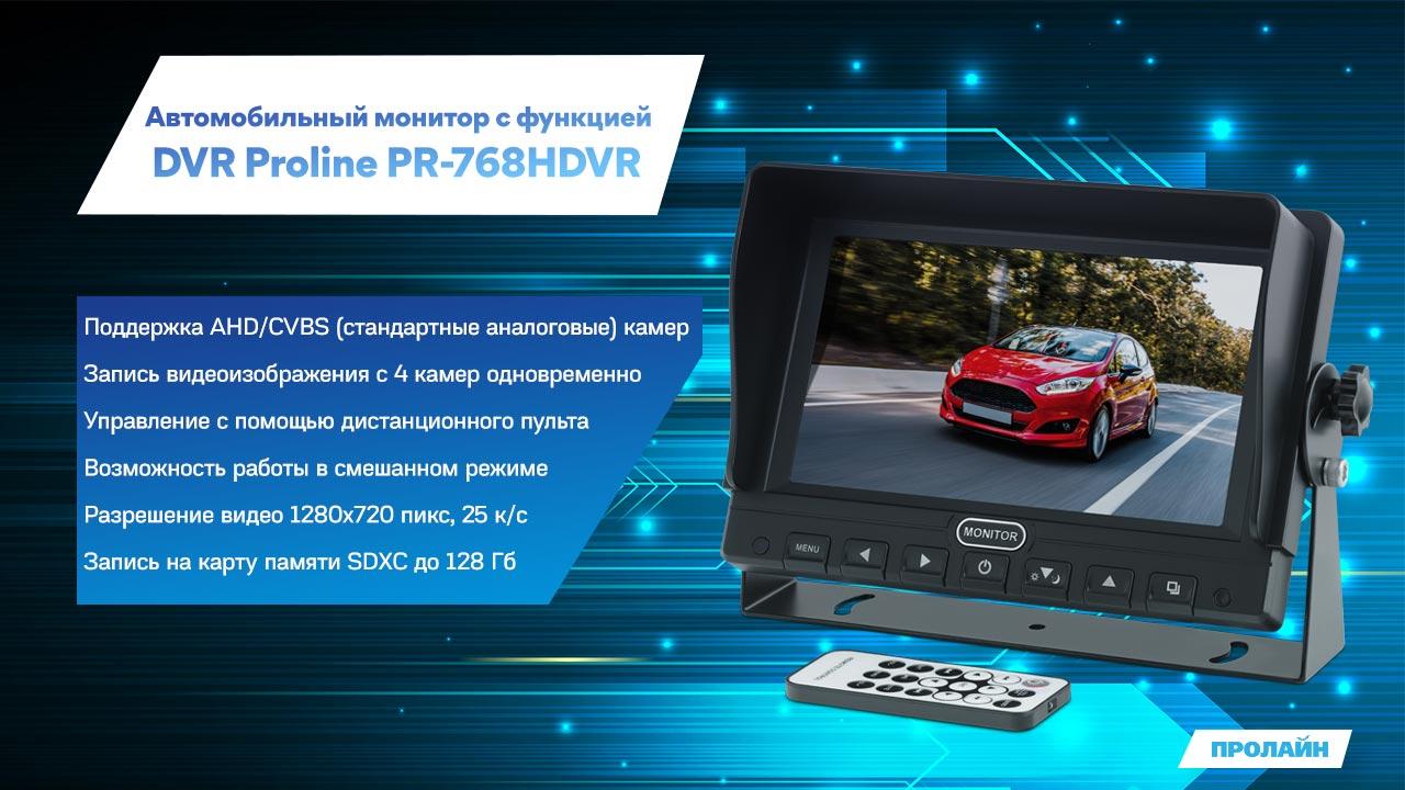 Автомобильный монитор с функцией DVR Proline PR-768HDVR