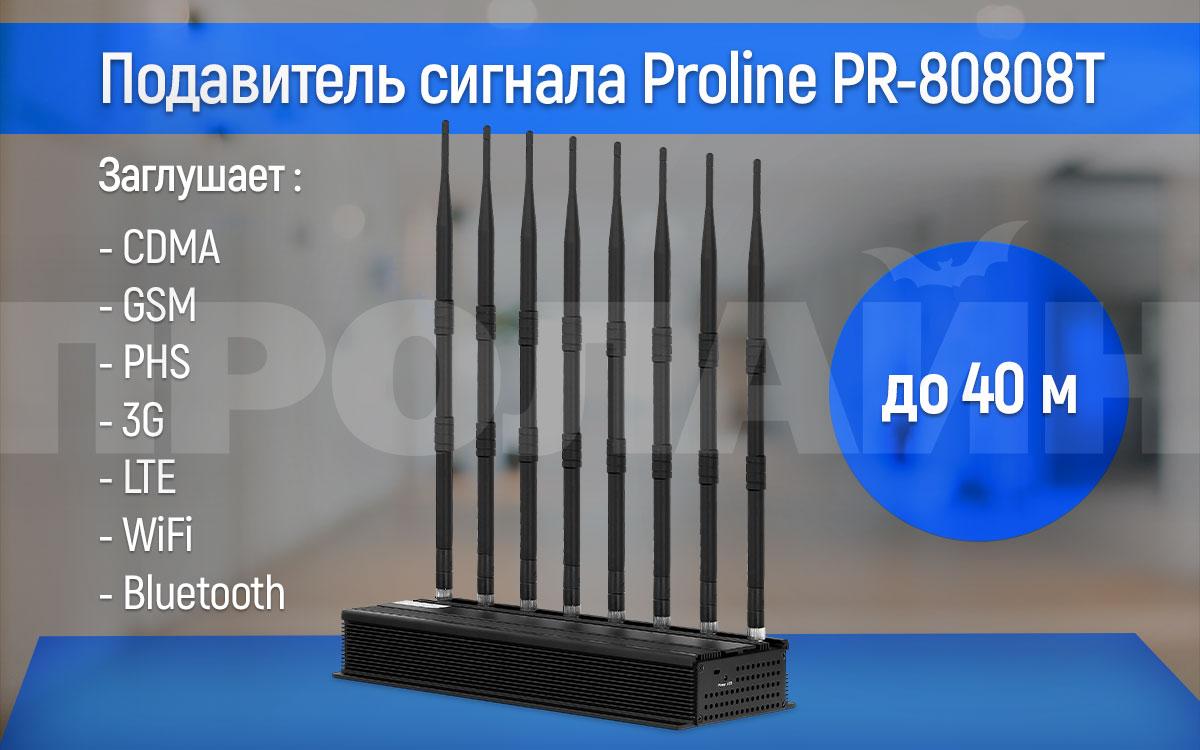 Подавитель сигнала GSM/DSC/3G/WI-FI/LTE/GPS Proline PR-80808T