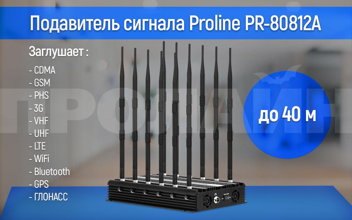 Подавитель сигнала GSM/DSC/CDMA/3G/VHF/UHF/WIFI/4G/GPS Proline PR-80812A