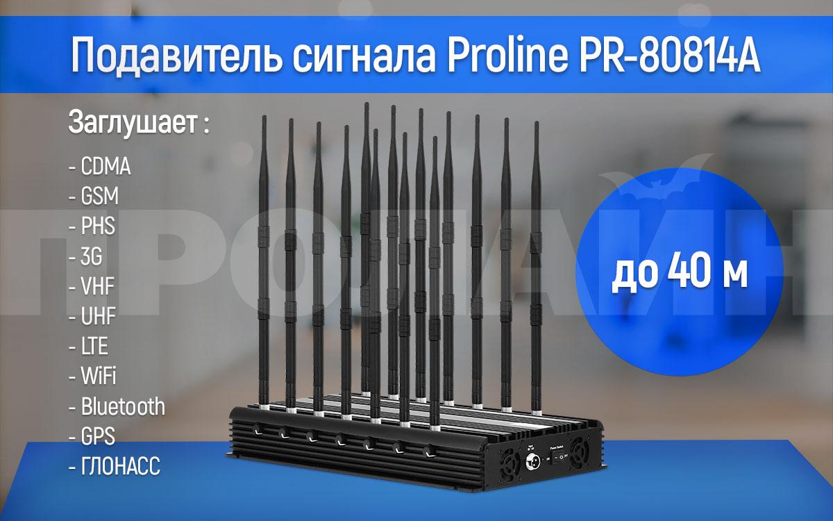 Подавитель сигнала CDMA/GSM/DCS/PHS/3G/LTE/Wi-Fi/Bluetooth/GPS/ГЛОНАСС Proline PR-80814A