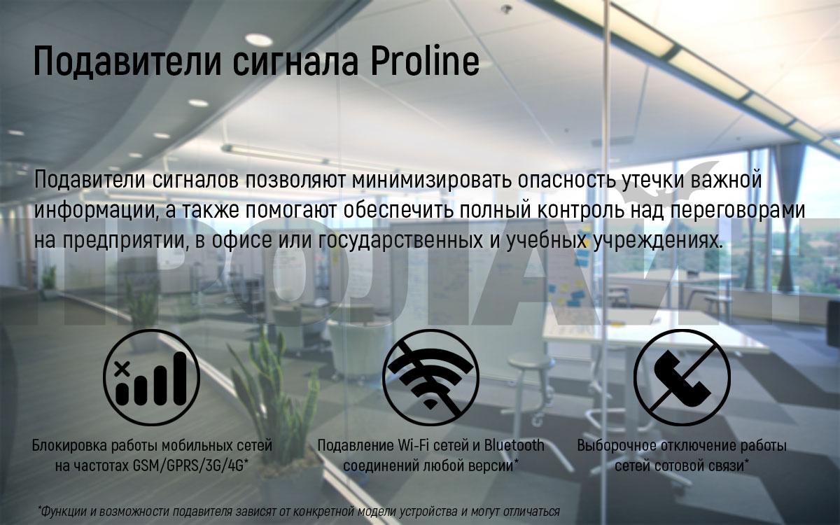 Подавитель сигнала Proline PR-8084C