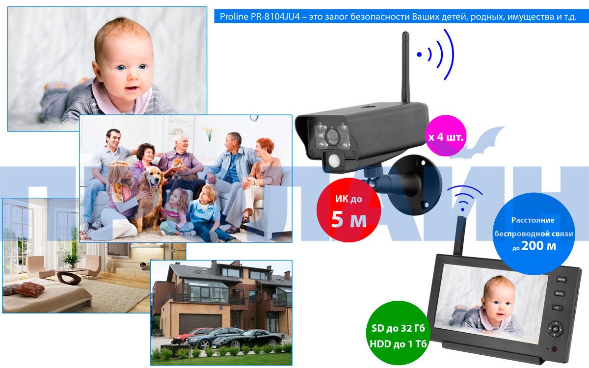 Комплект беспроводного видеонаблюдения с 4 уличными камерами Proline PR-8104JU4