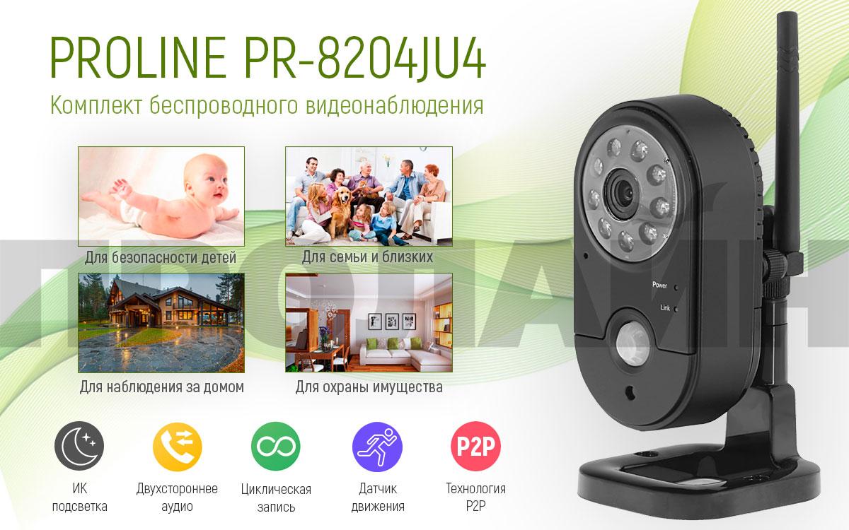 Комплект беспроводного видеонаблюдения с 4 камерами Proline PR-8204JU4