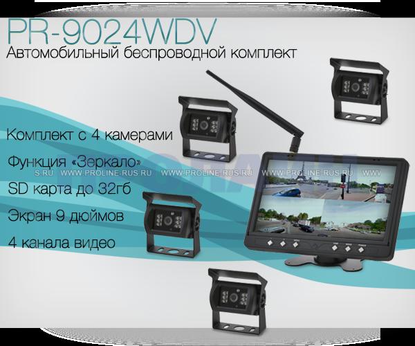 Proline PR-9024WDV