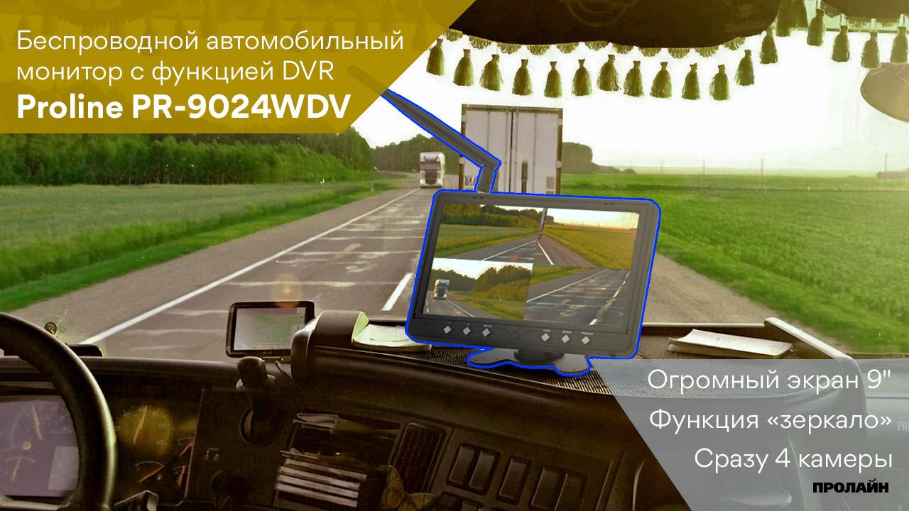Автомобильный монитор с функцией DVR(беспроводной) Proline PR-9024WDV