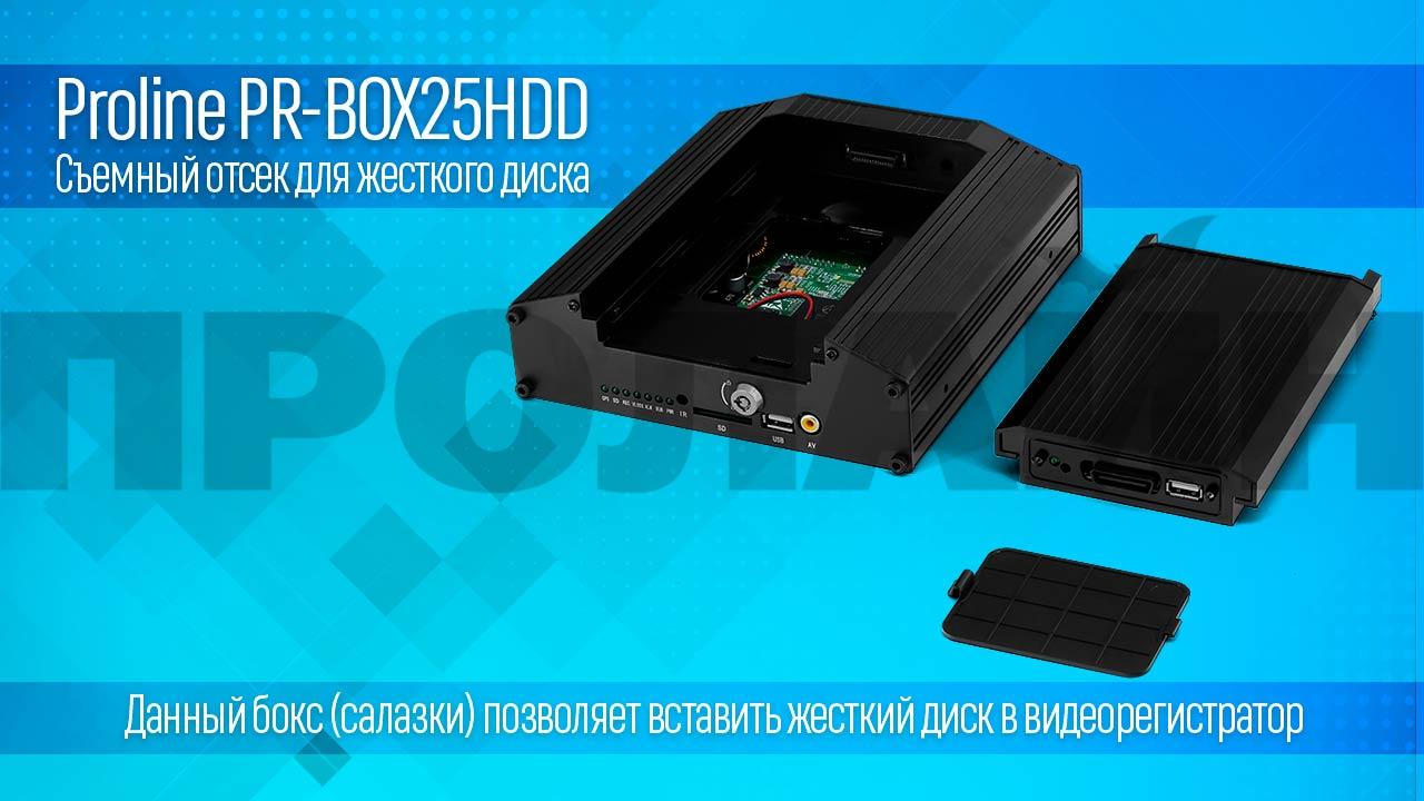 Съемный отсек для жесткого диска Proline PR-BOX25HDD