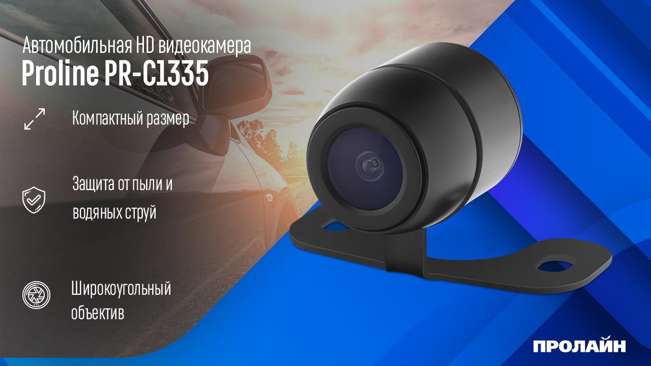 Автомобильная HD-камера переднего вида Proline PR-C1335