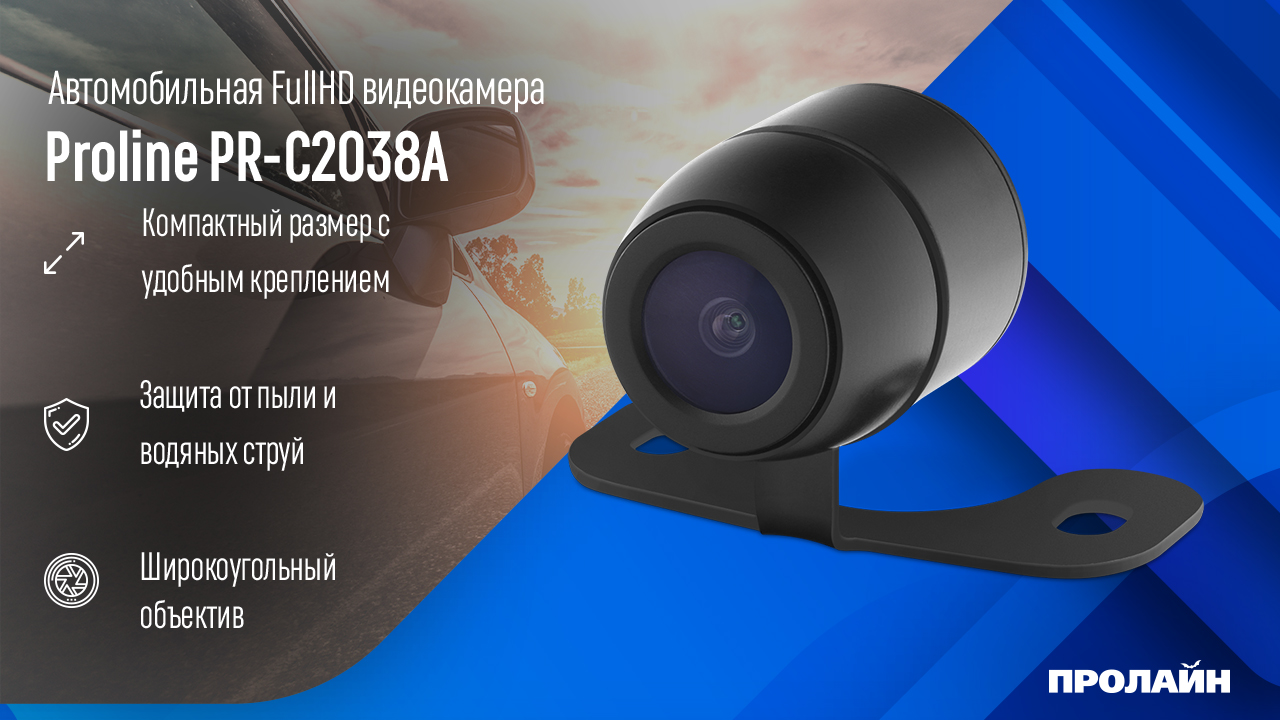 Авто камера FullHD переднего вида Proline PR-C2038A