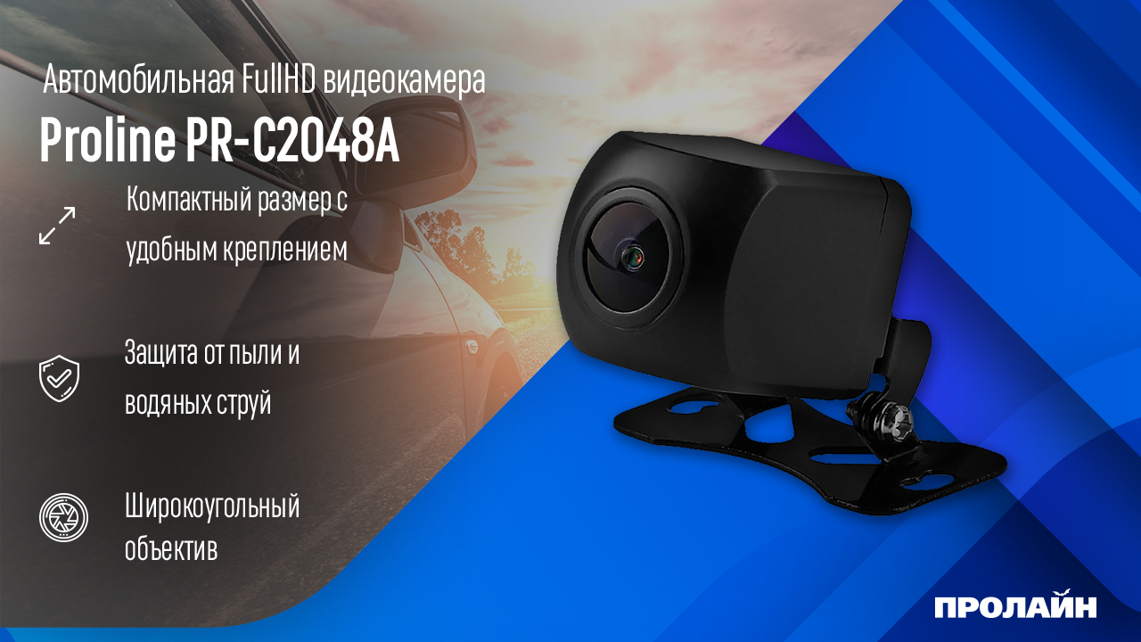 Авто камера FullHD переднего вида Proline PR-C2048A