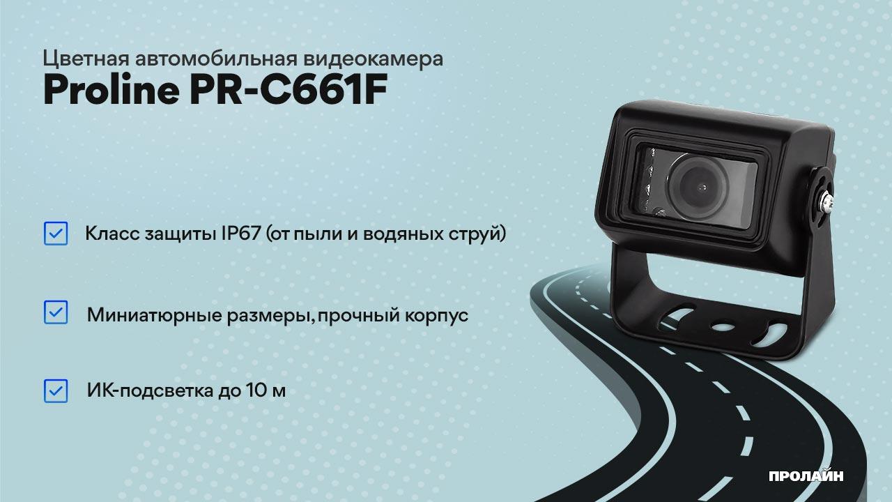 Цветная автомобильная видеокамера с ИК подсветкой Proline PR-C661F