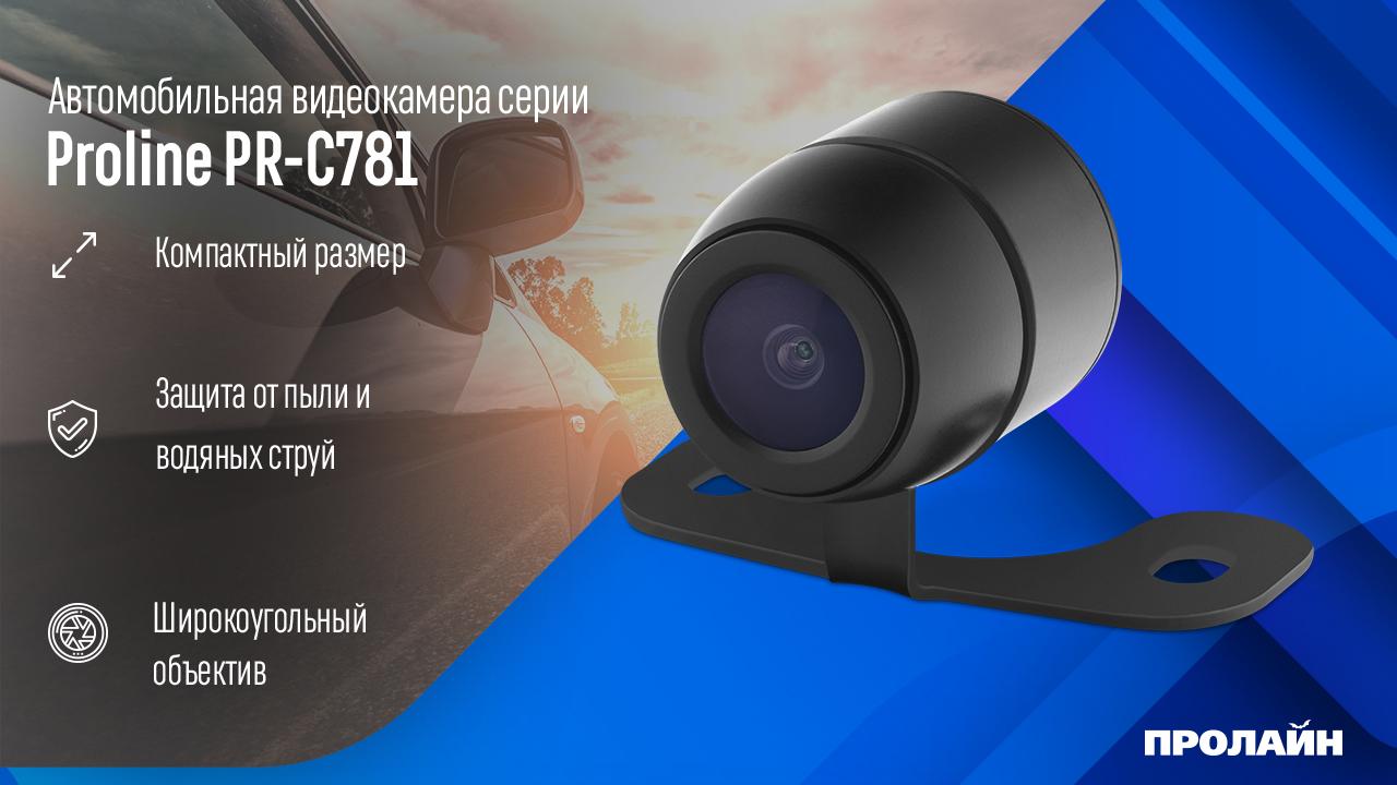 Авто камера заднего вида Proline PR-C781R