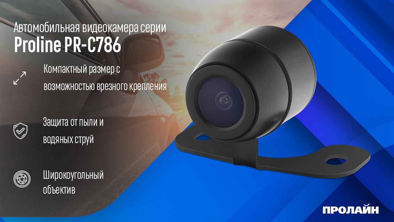 Автомобильная камера переднего вида Proline PR-C786F