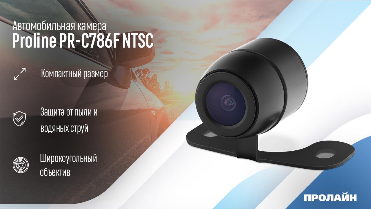 Автомобильная камера Proline PR-C786F NTSC