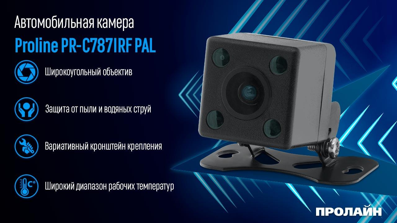 Автомобильная камера Proline PR-C787IRF PAL