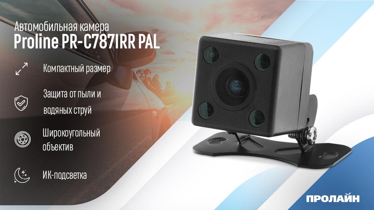 Авто камера заднего вида с ИК-подсветкой Proline PR-C787IRR PAL