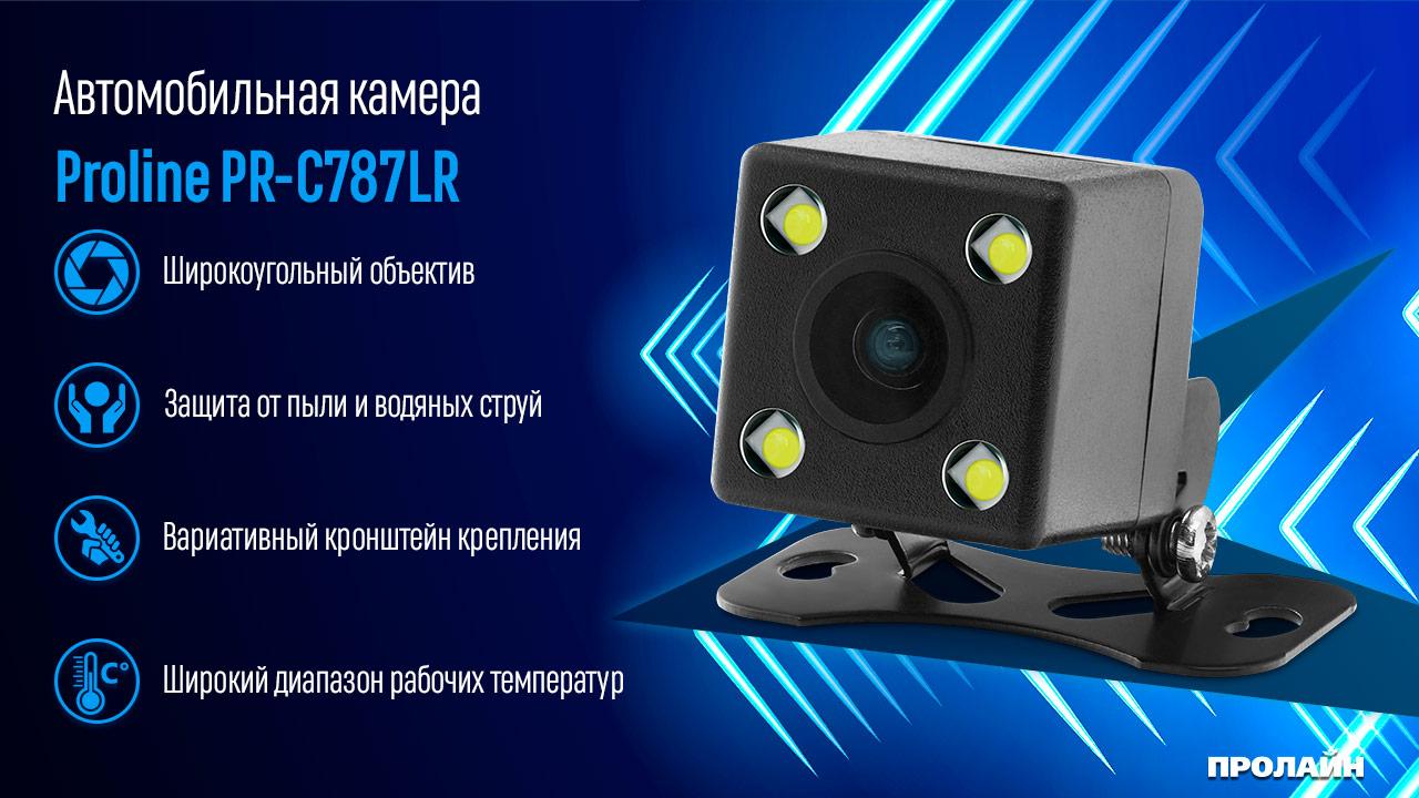 Автомобильная камера заднего вида с светодиодной подсветкой Proline PR-C787LR