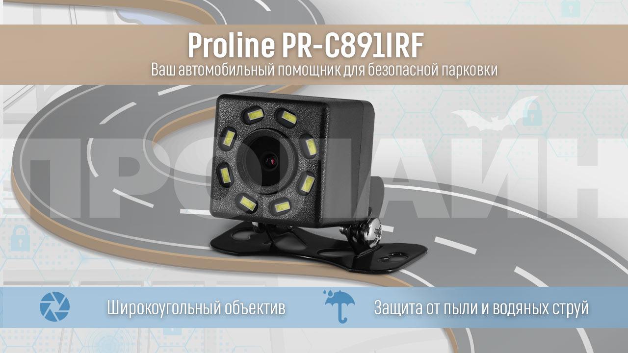 Автомобильная камера Proline PR-C891IRF