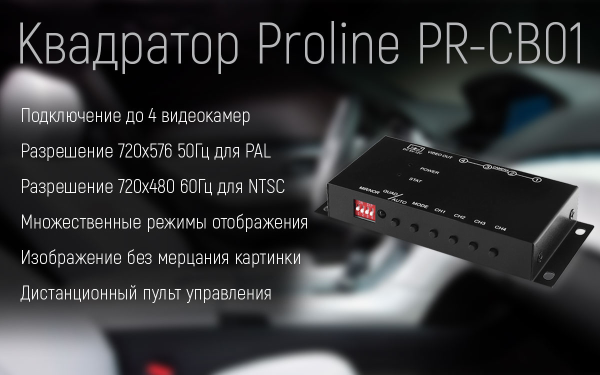 Квадратор Proline PR-CB01