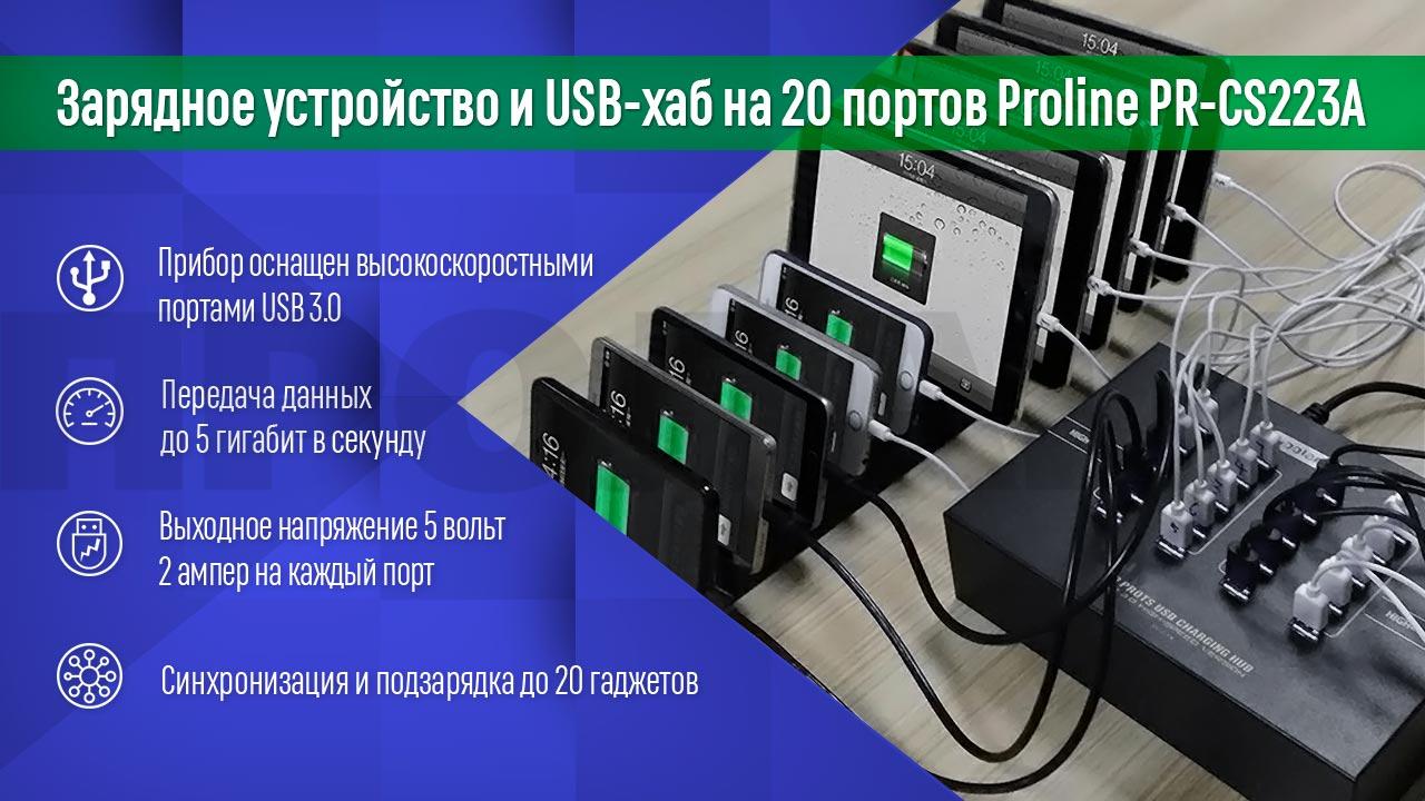 Зарядное устройство и USB-хаб на 20 портов Proline PR-CS223A