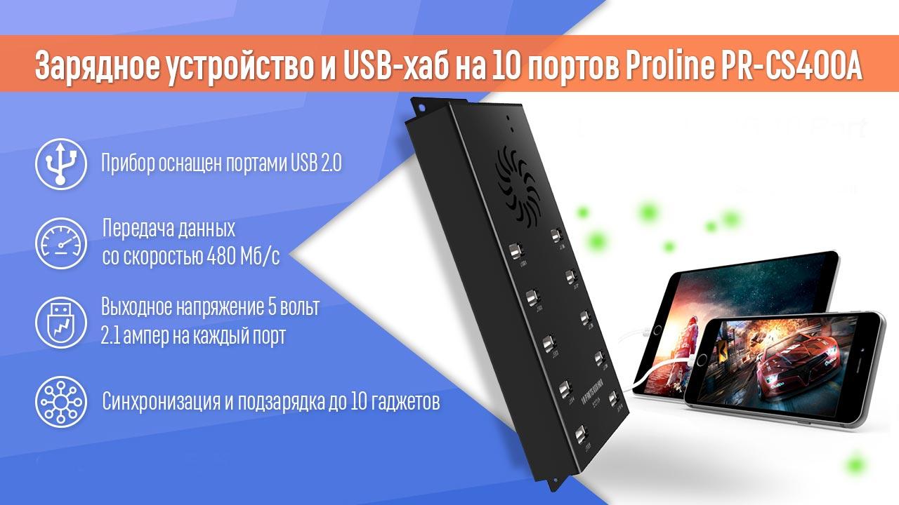 Зарядное устройство и USB-хаб на 10 портов Proline PR-CS400A