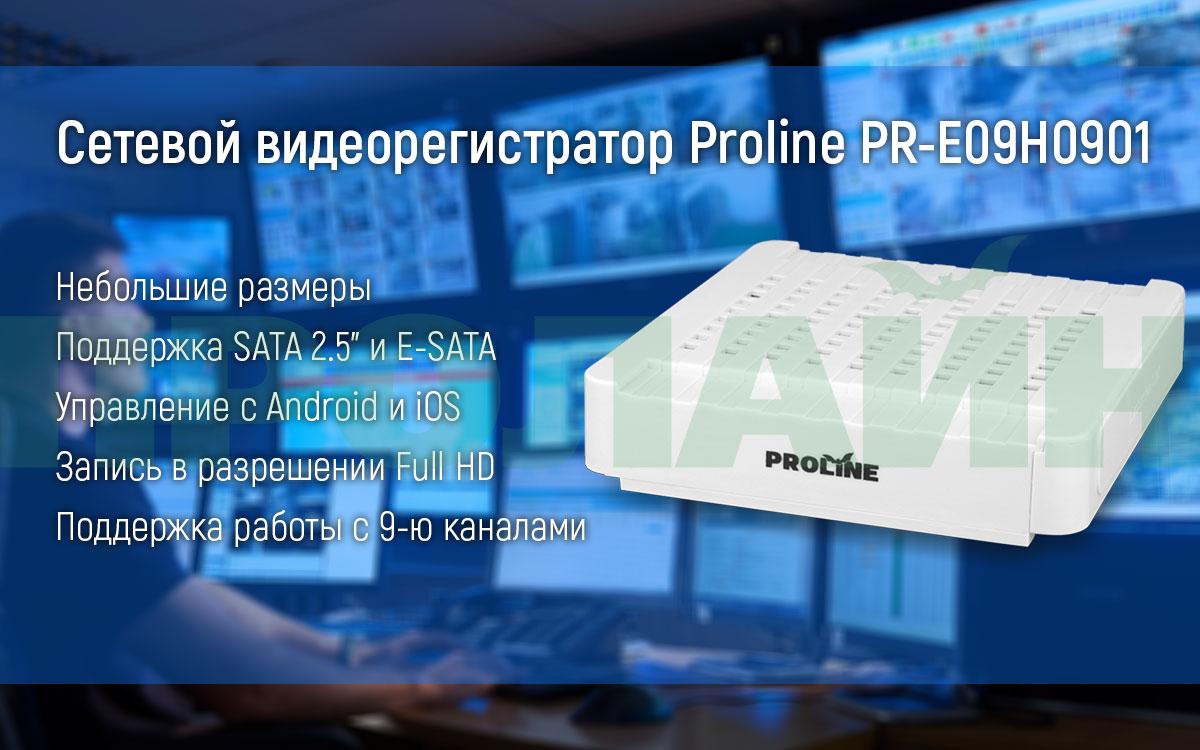Сетевой видеорегистратор Proline PR-E09H0901