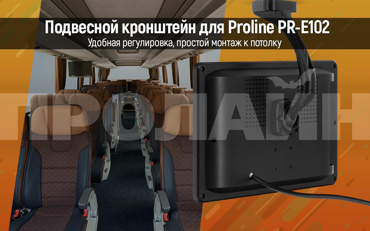 Подвесной кронштейн для Proline PR-E102